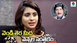 Imandhi Rama Rao about Shoban Babu Childhood..