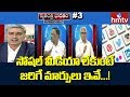 Debate On SC Refuses Stay In Aadhaar Social Media Linking Case | Swatantra bharatam#3 | hmtv News
