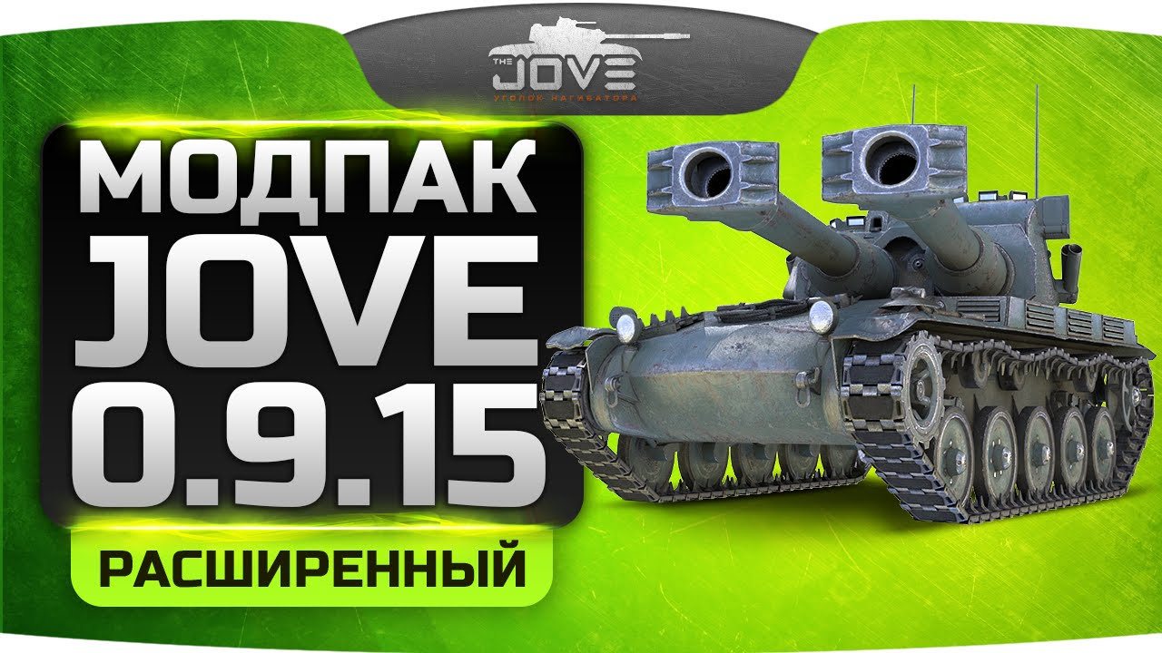Скачать моды от джова 0. 9. 18 / 0. 9. 17 (модпак jove расширенный.