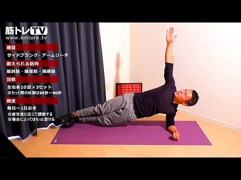 体幹を鍛える「サイドプランク・アームリーチ」