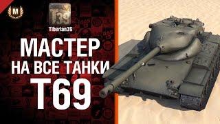 Мастер на все танки №62 T69 - от Tiberian39