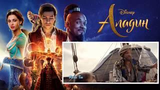 Арабските Нощи - Аладин 2019 - Песен Бг Аудио / Arabian Nights - Aladdin 2019 - Bulgarian
