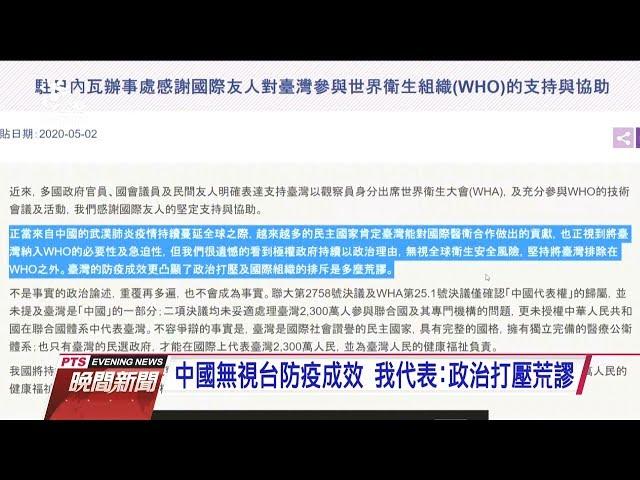 多國挺我參與WHA 中國駐日內瓦代表力阻