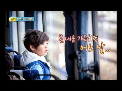 1년간의 추억이 담긴 앨범, 민국이의 보물 1호가 되다!, #18, 일밤 20140119