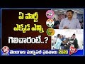 Special Report On Telangana Municipal Election Results Till 11PM | V6 Telugu News