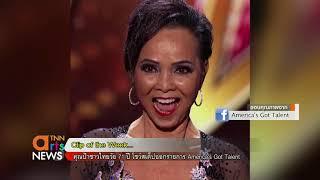 Clip of the week ... คุณป้าชาวไทยวัย 71 ปี โชว์สเต็ปออกรายการ America's Got Talent