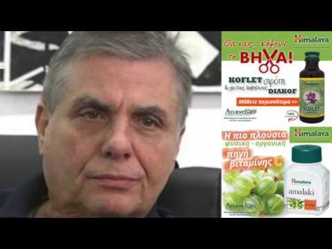 Ο Γ. Τράγκας για την Himalaya και τα προϊόντα Koflet Syr & Amalaki