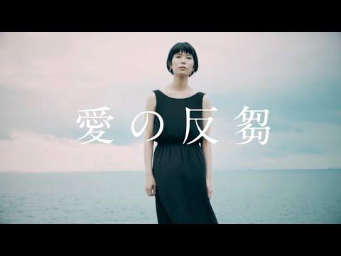 百長 - 愛の反芻【MUSIC VIDEO】