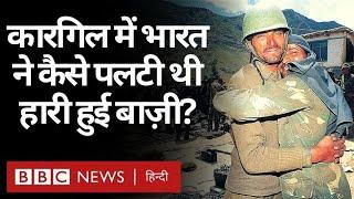 Kargil War: India ने Pakistan के ख़िलाफ़ 1999 Kargil War में हारी हुई बाज़ी कैसे पलटी थी?