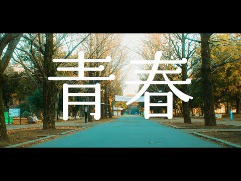 坂口有望 『青春』Music Video