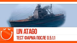 Atago. Тест фарма после 0.5.1.1