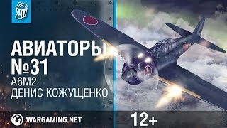 А6М2 и Денис Кожущенко. Авиаторы. World of Warplanes
