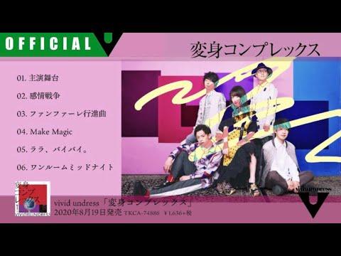 vivid undress major mini album『変身コンプレックス』 All track Trailer
