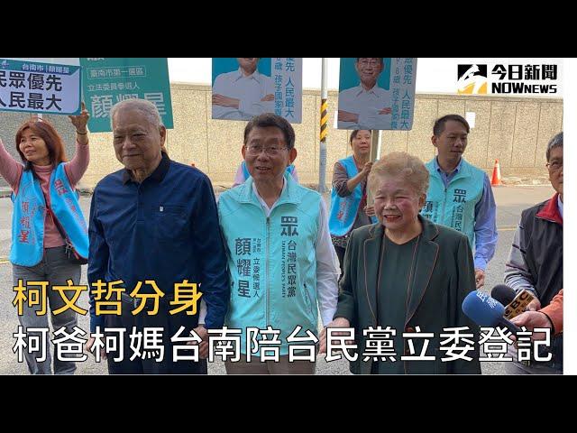 影/柯文哲分身 柯爸柯媽台南陪台民黨立委登記