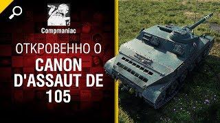 Откровенно об AMX Cda 105 - от Compmaniac