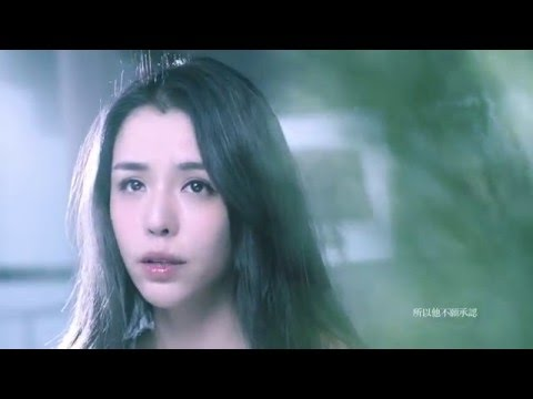 李毓芬Tia Lee《是我不夠好Not Good Enough》Official Music Video HD