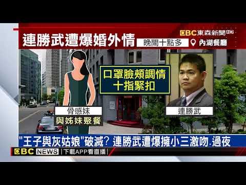 遭爆與「骨感妹」擁吻過夜 連勝武默認:沒什麼需要澄清的@東森新聞 CH51