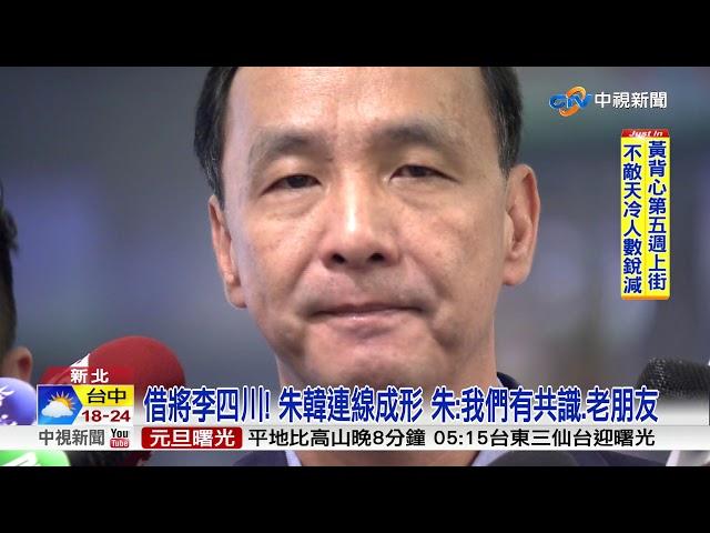 """連線韓振奮? 朱鬆口2020 """"候選人我會更努力"""""""