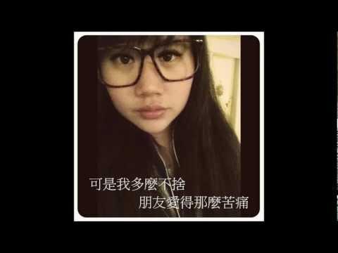Nicole Leung 梁潁雯: 分手快樂 (翻唱Cover梁靜茹)