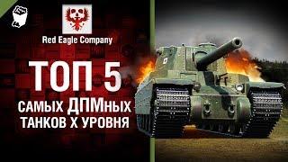 ТОП 5 самых ДПМ-ных танков X уровня - Выпуск №73 - от Red Eagle