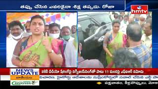 MLA Roja strong comments on Chandrababu Naidu..
