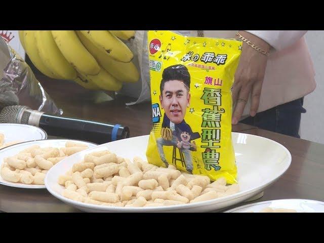 乖乖與蕉農合作推香蕉口味