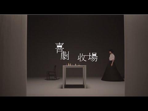楊丞琳Rainie Yang - 喜劇收場 (Official HD MV)