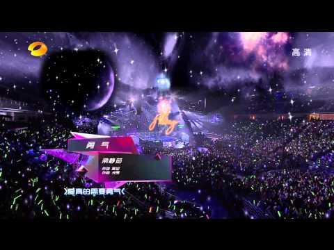 《2012 湖南衛視 跨年演唱會》梁靜茹-可惜不是你 分手快樂 勇氣 寧夏 情歌