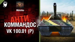 VK 100.01 (P) - Антикоммандос №34 - от Mblshko