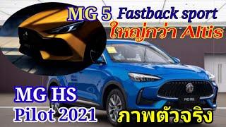 ภาพตัวจริง New MG HS Pilot 2021 / New MG 5 Fastback sport มิติรถใหญ่กว่า Altis