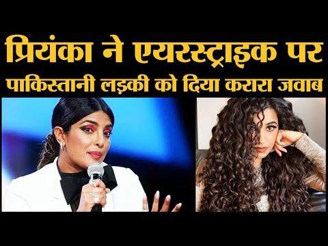 Priyanka chopra ने Pakistani Ayesha के सवाल पर क्या जवाब दिया?   Balakot Airstrike  Viral video 