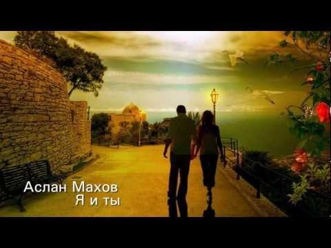 Аслан Махов - Я и Ты