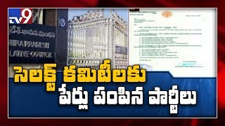AP Legislative Council Select Committees: TDP, BJP, PDF ..