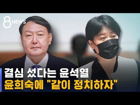 """결심 섰다는 윤석열…윤희숙에 """"같이 정치하자"""" / SBS"""
