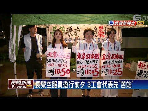 長榮空服員遊行前夕 3名工會代表先「苦站」-民視新聞