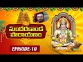 సుందరకాండ పారాయణం | Sundarakanda by Dr P Srinivas | Episode 10 | 09th July 2020 | Bhakthi TV