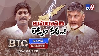 Big News Big Debate : Budget fight in AP - Rajinikanth TV9