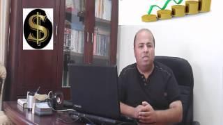 عدة طرق للكسب المشروع عبر شبكة الانترنت من المنزل ::: قناة المحترف التعليمية :: درس 194 ...