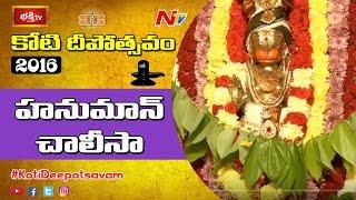 Hanuman Chalisa recited at Koti Deepotsavam; 11th day Koti..