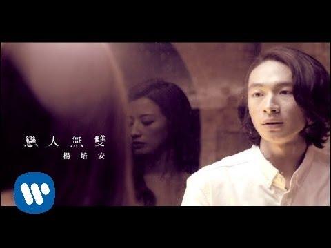 楊培安 Roger Yang - 戀人無雙 Lonely Lovers (華納official 高畫質HD官方完整版MV)