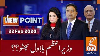 View Point   Imran Yaqub Khan   Zafar Hilaly   GNN   22 February  2020