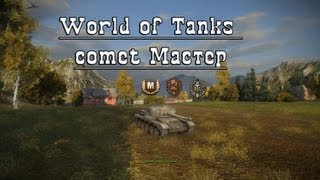 World of Tanks comet Мастер