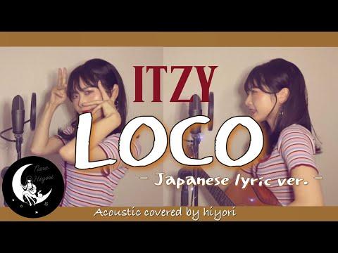 【日本語】LOCO / ITZY(있지) - Japanese lyric ver. - Acoustic covered by 奈良ひより 【ギター弾き語り】