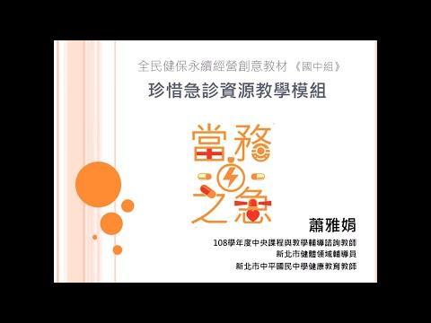 108急診:國中教材演示