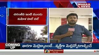Woman protest in front of Mega Star Chiranjeevi house in ..