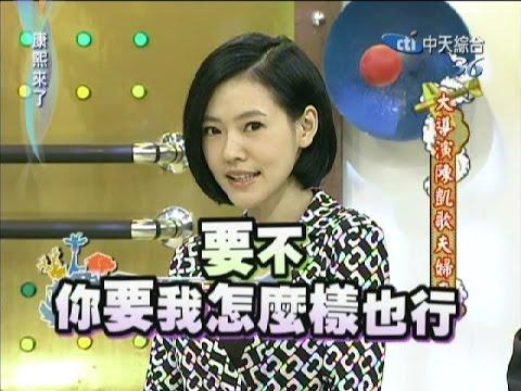 2011.03.25康熙來了完整版 大導演陳凱歌夫婦來了