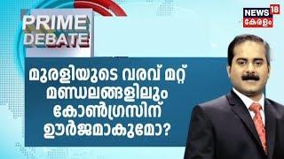 Prime Debate:  മുരളീധരന്റെ വരവ് മറ്റ് മണ്ഡലങ്ങളിലും കോണ്ഗ്രസിന് ഊര്ജ്ജമാകുമോ?   | 19th March 2019