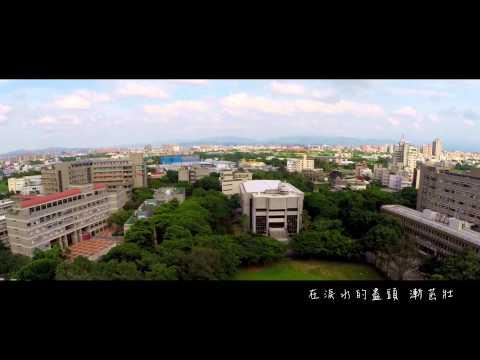 2014 中原大學 103級畢業歌曲 《 DECISION 》校園風景版
