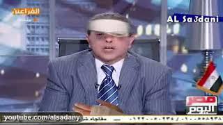 سقوط توفيق عكاشه علي الهواء مسخرررررررررره HD  ...