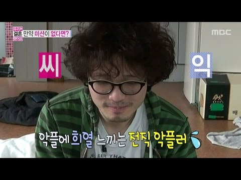 We Got Married, Jung-chi, Jeong In(3) #01, 조정치-정인(3) 20130323